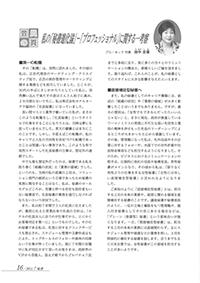 『私の「秘書進化論」-「プロフェッショナル」に関する一考察』(プロセック・田中志保)